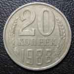 20 копеек 1988 год