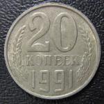 20 копеек 1991 год М. СССР