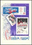 Открытое письмо. С Новым Годом! Таллин 1963 г