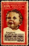 Непочтовая марка. Пропаганда прививки детей от кори. КОРЬ