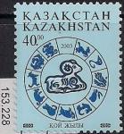 Казахстан 2003 год. Год Овцы. 1 марка (153.228)