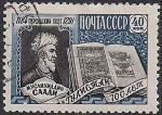 CCCР 1959 год. Классик персидской и таджикской литературы Саади. 1 гашеная марка