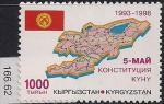Киргизия 1998 год. 5 лет Конституции Киргизии. 1 марка (166.62)