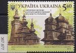 Украина 2015 год. Совместный выпуск Украины и Польши. Церкви. 1 марка