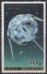 """КНДР 1987 год. 30 лет 1-му искусственному спутнику Земли. """"Спутник-1"""". 1 марка из серии (10)"""