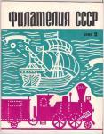 Журнал Филателия СССР № 2 1966 год