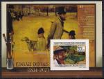 Гвинея 2009 год. Картины Эдгара Дега. 1 блок без зубцов