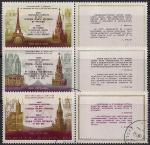 СССР 1973 год. Визиты Л.И. Брежнева в ФРГ, США и Францию. 3 гашёных марки с купоном