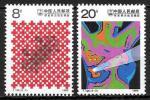 Китай 1989 год. Борьба с раком. 2 марки