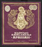 "Винная этикетка. Кыргыз бальзамы ""Арашан"". 0,5 л"