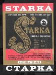 Винная этикетка. Starka, Литовский ликер. 0,5 л