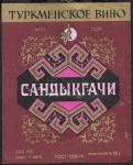 Винная этикетка. Туркменское вино Сандыкгачи. 0,5 л