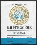 Винная этикетка. Киргизское крепкое. 0,5 л