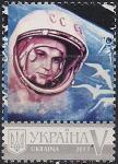 Украина 2013 год. Первая женщина-космонавт В. Терешкова. Изображение на фоне Земли. 1 марка