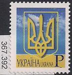 Украина 2005 год. 6-й стандартный выпуск. 1 марка (номинал Р)