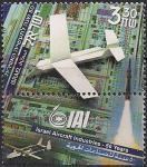 Израиль 2003 год. 50 лет израильской авиации. Символический бумажный самолёт. 1 марка с купоном