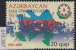 Азербайджан 2008 год. 90 лет Азербайджанской Республике. 1 марка (010.307)