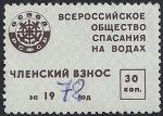 Непочтовая марка. 1978 год. Всероссийское Общество спасания на водах. Членский взнос 30 к.