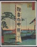 Гана 1997 год. 100 лет со дня рождения японского художника Утагава Хиросиге. Блок