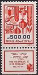 Израиль 1984 год. Фрукты Ханаанской Земли. 1 марка с купоном