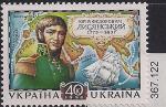 Украина 1998 год. 225 лет со дня рождения капитана Ю.Ф. Лисянского. 1 марка
