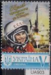 Украина 2016 год. 55 лет первому полёту в космос. Юрий Гагарин. Ракета. 1 марка