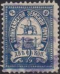 Соликамская земская почта. 1 гашеная марка номиналом 2 копейки