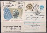 ХМК со спецгашением. 12 апреля - день космонавтики, № 90-459, гашение 12.04.1991 год, Космодром Байконур, заказное, прошел почту