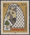 """ГДР 1982 год. Солидарность с палестинским народом. Палестинская семья и """"древо жизни"""". 1 марка"""