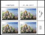 Израиль 2017 год. Совместный выпуск Россия - Израиль, Горненский женский монастырь, квартблок