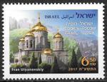 Израиль 2017 год. Совместный выпуск Россия - Израиль, Горненский женский монастырь, 1 марка