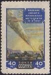 СССР 1957 год. Падение Сихотэ-Алинского метеорита (№2002). 1 марка