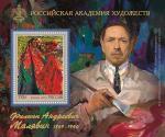 Россия  год. 150 лет со дня рождения Ф.А. Малявина (1869–1940), художника, блок