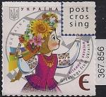 Украина 2015 год. Посткроссинг. 1 марка