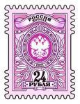 """Россия 2021 год. Тарифная марка """"24 рубля"""", 1 марка"""