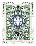 "Россия 2021 год. Тарифная марка ""56 рублей"", 1 марка"