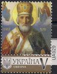 Украина 2016 год. Моя марка. Святой Николай Чудотворец. 1 марка с купоном