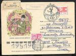 Конверт со спецгашением - 100 лет ленинградскому цирку, прошел почту 1977 год