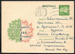 Конверт с ОМ Берегите лес от огня, прошел почту 1970 год