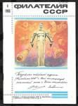 Журнал Филателия СССР, 4-1983 год