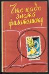 Что нужно знать филателисту, 1968 год
