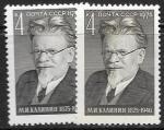 СССР 1975 год. М.И. Калинин. Разновидность - белая и серая бумага