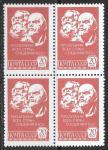 СССР 1977 год. Стандартный выпуск, 20 копеек, простая бумага, квартблок