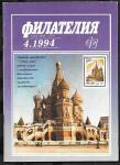 Журнал Филателия 4.1994
