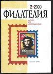 Журнал Филателия 2.2009