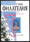 Журнал Филателия 1.2009
