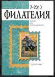 Журнал Филателия 7.2010