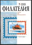 Журнал Филателия 7.2009
