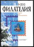 Журнал Филателия 1.2010