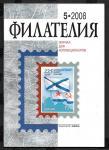 Журнал Филателия 5.2008